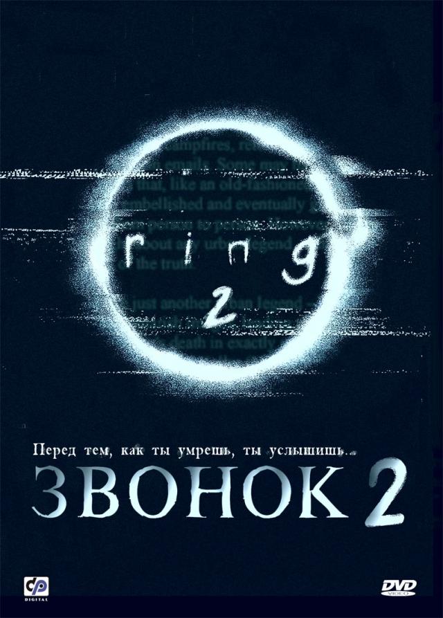 """Все бы ничего, учитывая, что у английского слова """"ring"""" есть значение """"телефонный звонок"""", если бы не слоган """"Before you die, you see the ring"""" - """"Перед тем, как ты умрешь, ты увидишь кольцо"""", который тоже пришлось поменять."""