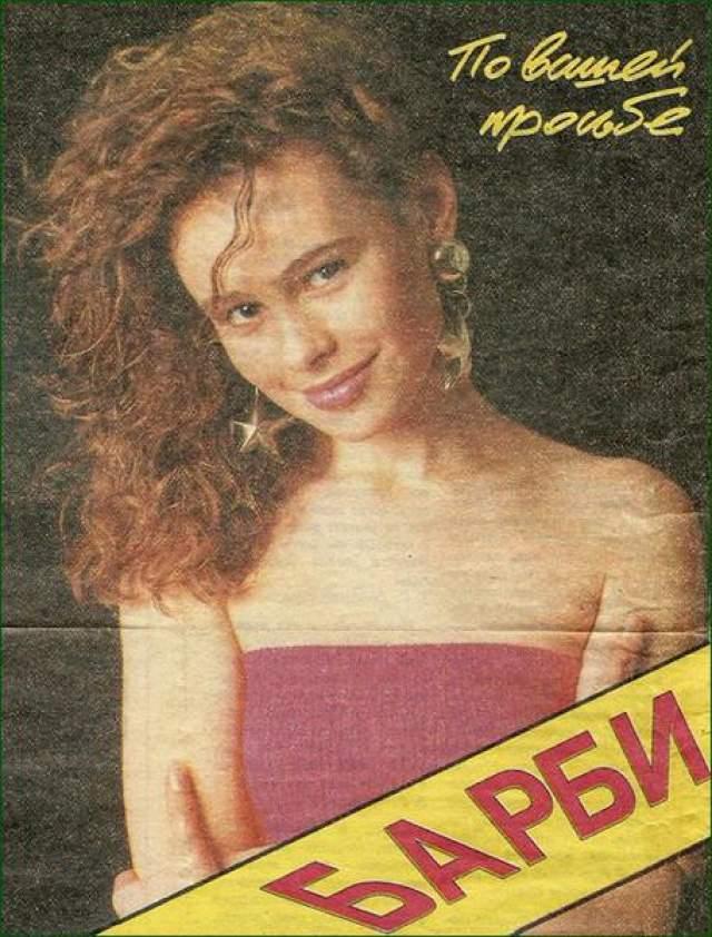 """Марина Волкова (Барби) В самом начале 90-х Марина Волкова, похожая на пошедшую в моду куклу, взяла сценический псевдоним Барби. Она спела несколько своих песен, в том числе главный хит: """"Красишь ты ресницы в ярко-синий цвет, ждешь любви прекрасной, а ее все нет""""."""