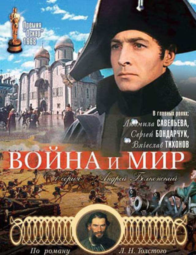"""Сергей Бондарчук, """"Война и мир"""" (1967). Создание киноленты заняло у легендарного режиссера порядка шести лет, с 1961 по 1967 год. В результате он получил премию в номинации """"Лучший фильм на иностранном языке"""" в 1969 году."""