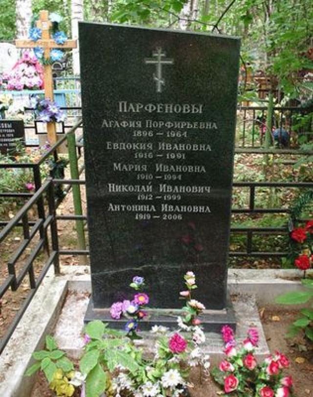 Скончался 7 января 1999 года в Москве. Похоронен на 59-м участке Химкинского кладбища.