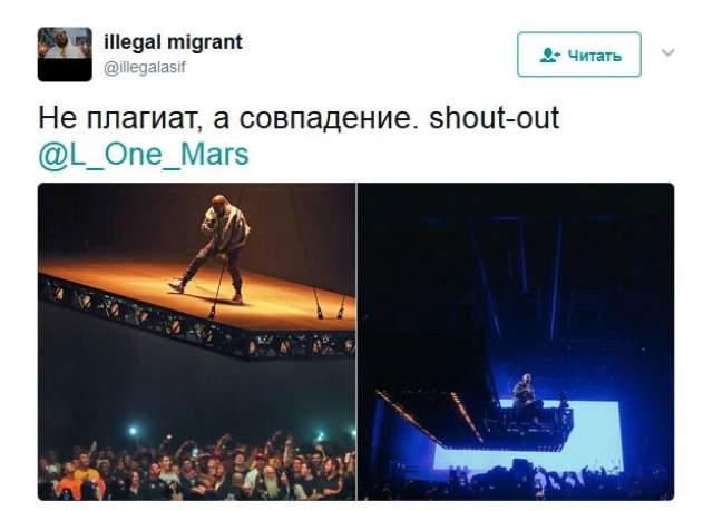 """L'One копирует Канье Уэста. Артист упомянутого уже лейбла Black Star как-то давал концерт в Москве в честь презентации его альбома """"Гравитация"""". Концерт прошел успешно, однако в соцсетях некоторые обвинили его в плагиате. Им показалось, что идея со сценой, которая парит над зрителями, подсмотрена артистом у знаменитого рэпера Канье Уэста."""