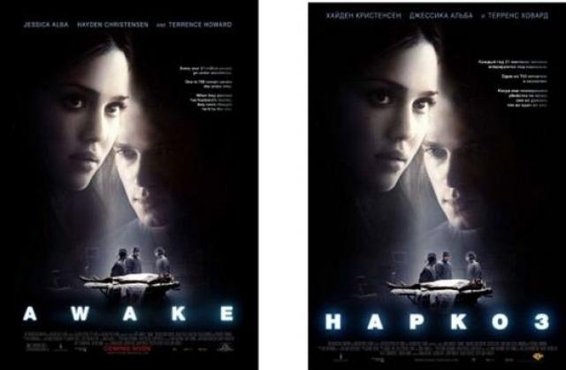 """""""Наркоз"""" . Дословно название """"Awake"""" переводится как """"Пробуждение"""". Однако на российских экранах фильм стартовал с таинственным названием """"Наркоз""""."""