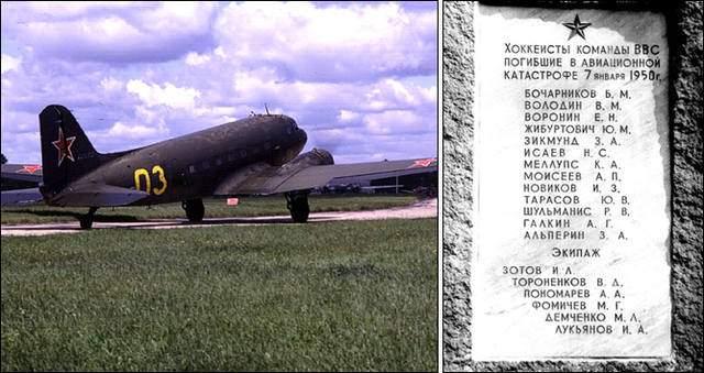 """5 января 1950 года, Кольцово, хоккейная команда ВВС. Самолет Ли-2 вез хоккеистов ВВС, собранных самим Василием Сталиным, из Свердловска в Челябинск на матч с """"Дзержинцем"""". Неподалеку от аэропорта Кольцово лайнер рухнул."""
