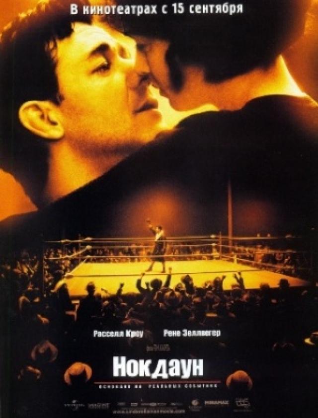 """Картину, основанную на биографии боксера Джеймса Брэддока, для российских зрителей переименовали в """"Нокдаун"""", чтобы понятнее было, о чем же будет кино."""