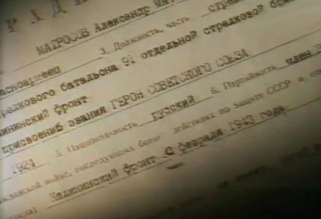 Также существует версия, что Матросов был сражен пулеметной очередью в момент, когда он приподнялся, чтобы бросить гранату, что для находившихся позади него бойцов выглядело как попытка прикрыть их от огня собственным телом.