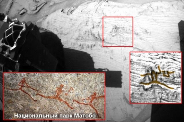 Изучая снимки марсохода Curiosity, уфолог Скотт Уоринг обратил внимание, что трещины на одной из скал на Марсе напоминают наскальную живопись. По мнению Уоринга, рисунок напоминает бегущего человека или другое гуманоидное существо.