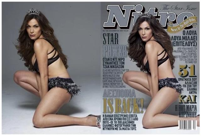 """Фамке Янссен. Когда ты украшаешь фото такого журнала как """"Нитро"""", твои волосы автоматически прибавляют в объеме, возраст исчезает вовсе, а кожа становится идеальной..."""