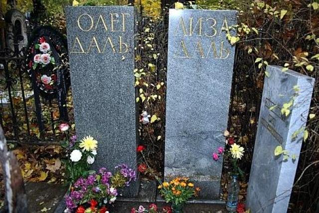 Похоронен Даль был в тот же день на Ваганьковском кладбище в Москве (участок № 12).