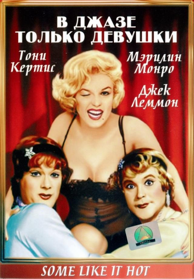 """В советском прокате вышел в сокращенной версии и под названием """"В джазе только девушки""""."""