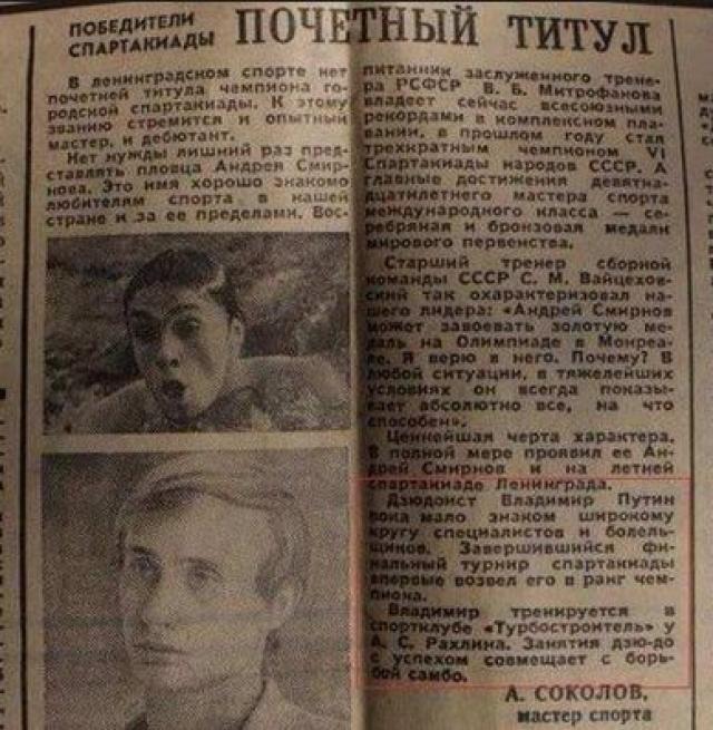 Черный пояс по дзюдо российский президент получил в 18 лет.
