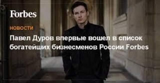 """Некоторые западные СМИ называли Павла российским Марком Цукербергом. В 2011 году Павел попал на третье место списка Forbes """"9 самых необычных российских бизнесменов - сумасбродов, чудаков и эксцентриков"""" за публикацию фотографии, на которой он демонстрирует непристойней жест."""