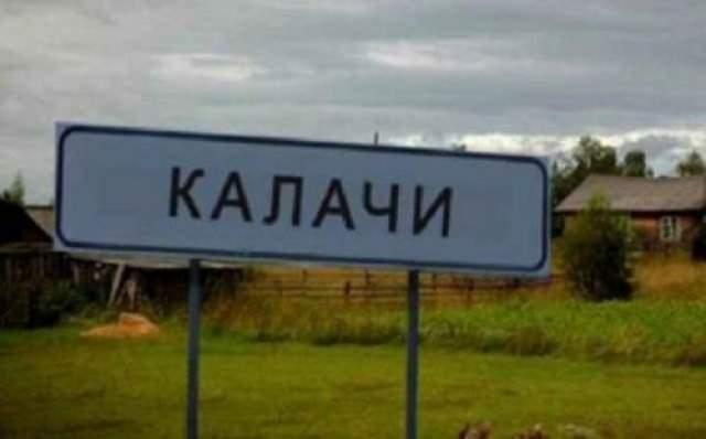Деревня Калачи Нечто странное происходит с жителями села Калачи в Казахстане. Кажется, будто они просто не могут держать свои глаза открытыми. Каждый день по несколько раз жители засыпают средь бела дня и пребывают в таком состоянии как минимум два часа.
