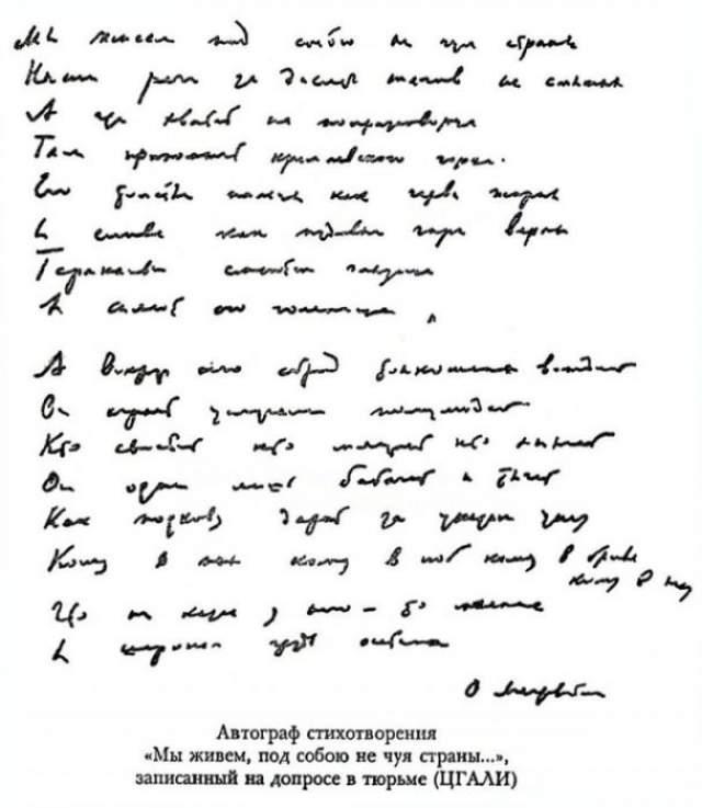 После краткосрочного освобождения в ночь с 1 на 2 мая 1939 года Осип Эмильевич был арестован вторично и доставлен в Бутырскую тюрьму.