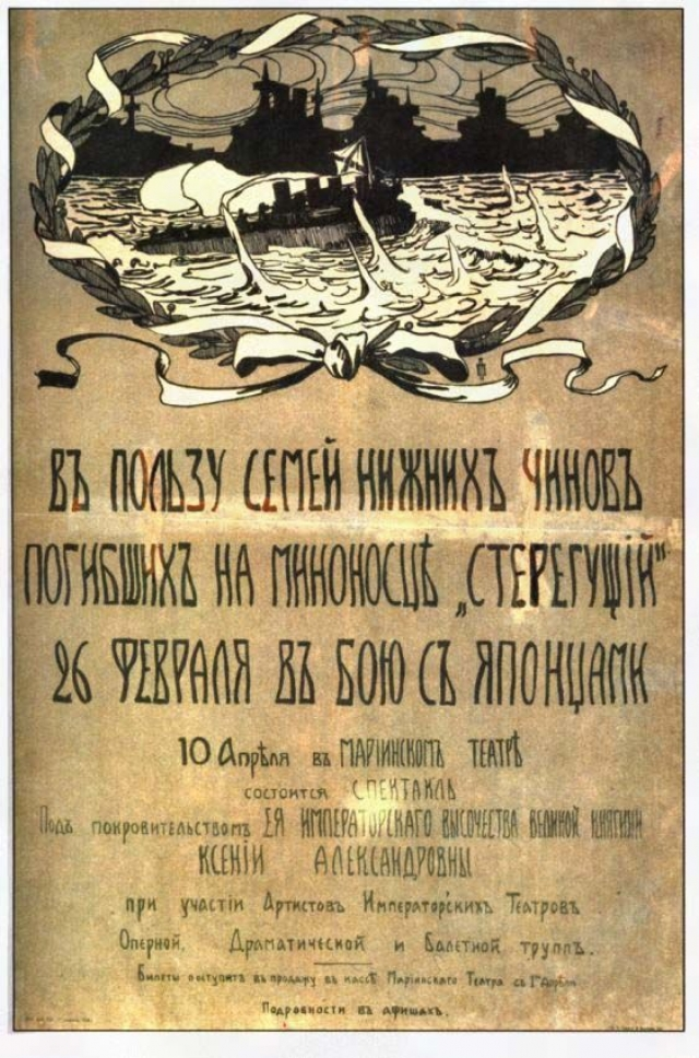 """Капитан другого русского судна """"Решительный"""" подтверждает такую гипотезу, что всех выживших забрали в плен, а корабль ушел ко дну из-за повреждений."""
