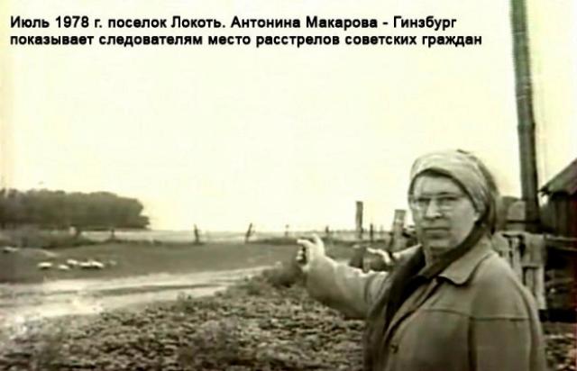 Антонину Макарову-Гинзбург судили в Брянске осенью 1978 года. Сама Антонина была убеждена, что за давностью лет наказание не может быть чересчур строгим, полагала даже, что она получит условный срок. Однако 20 ноября 1978 года суд приговорил ее к высшей мере наказания - расстрелу. В шесть утра 11 августа 1979 года приговор был приведен в исполнение.
