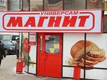 Сотрудницу сети «Магнит» хотят уволить за публикацию ежедневной клятвы сотрудников