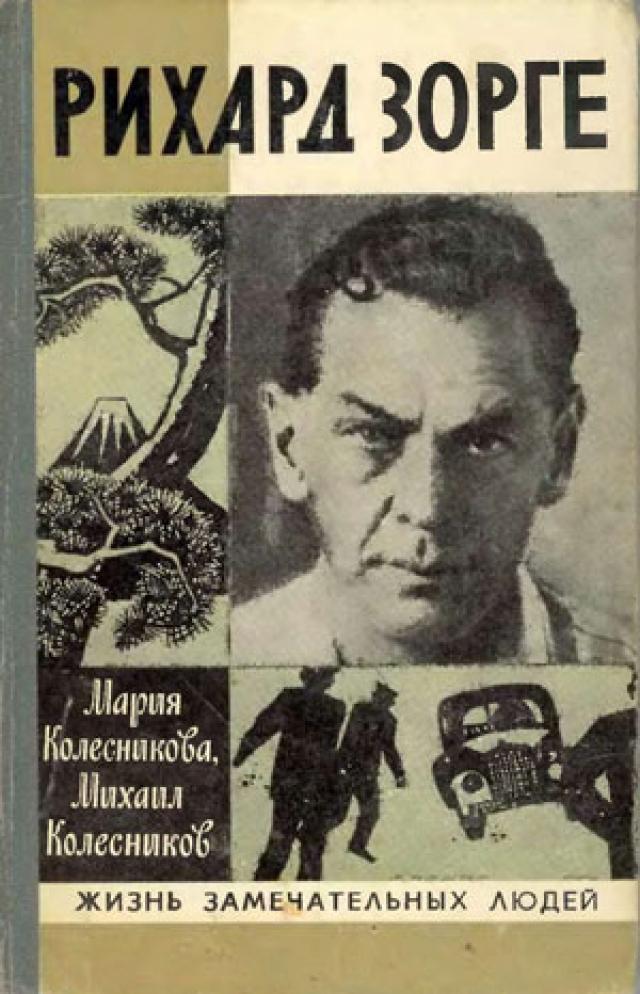 Ходили слухи, что лишь благодаря Никите Хрущеву и развенчанию культа личности Сталина о Рихарде Зорге стало известно общественности.