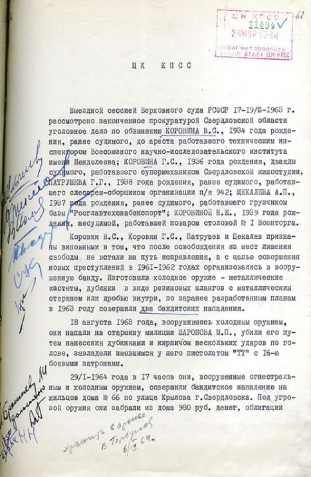 Выездная коллегия Верховного Суда РСФСР 19 марта 1964 года приговорила братьев Коровиных, Щекалёва и Патрушева к расстрелу. Приговор привели в исполнение.