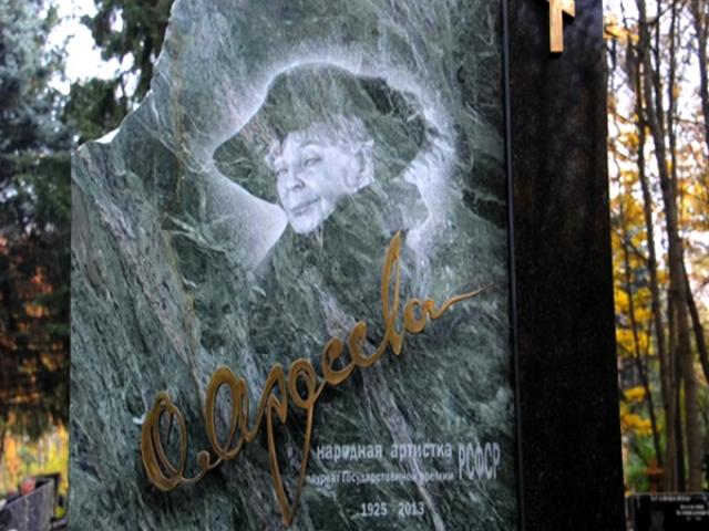 Ольга Аросева в последние годы боролась с тяжёлым онкологическим заболеванием. Ей был прописан постельный режим, и лечение актриса проходила дома. 13 октября 2013 года в подмосковной клинике Народная артистка РСФСР скончалась на 88-м году жизни.