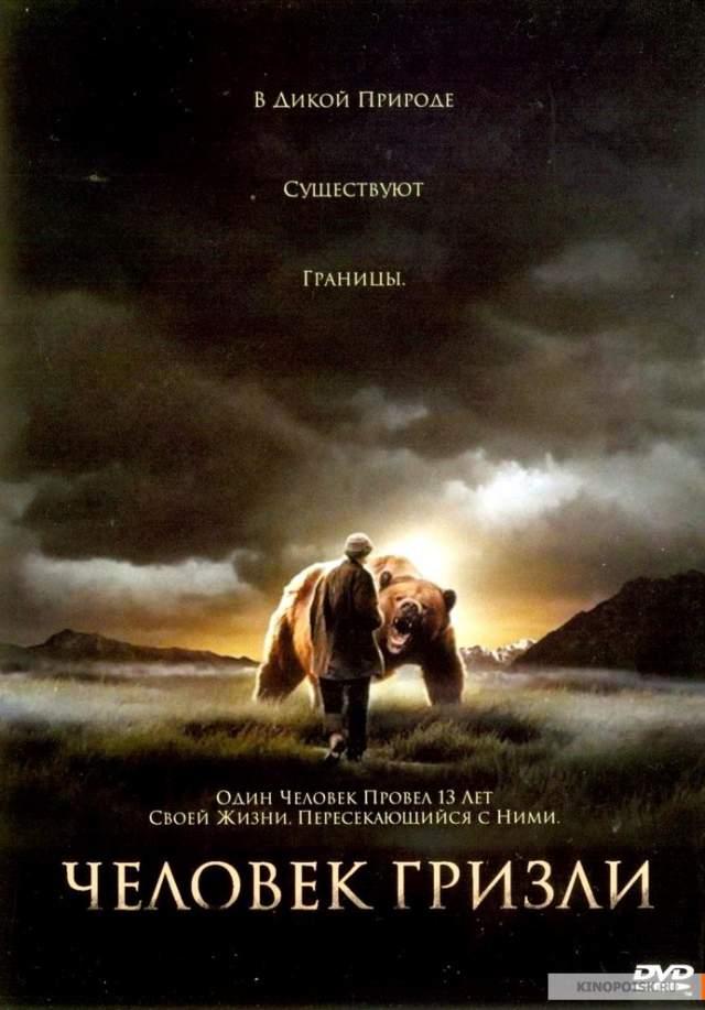 По истории защитника косолапых также был снят фильм.