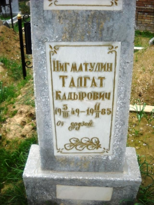 Талгат отказался участвовать в рэкете, за что поплатился жизнью. Тело Талгата нашли в ванной, на нем было обнаружено 119 травм.