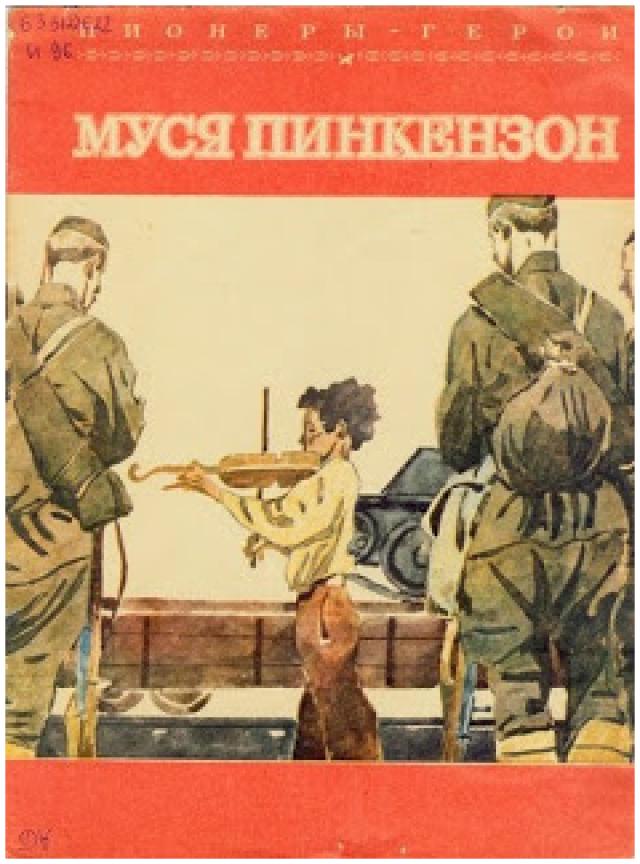 """В 1942-м фашистские войска подобрались у Усть-Лабинску и захватили всех живших там евреев в плен. Первым расстреляли отца Абрама, Владимира Борисовича. Затем - мать Феню Моисеевну. Когда очередь дошла до Муси, он взмолился: """"Разрешите мне напоследок перед смертью сыграть на скрипке"""". Ему разрешили."""