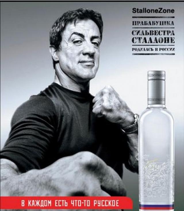 """Сталлоне с удовольствием признает свои русские корни, и когда один из водочных брендов предложил ему сняться в рекламе, где он должен был произнести фразу """"В каждом из нас есть частичка русского!"""" , ответил согласием."""
