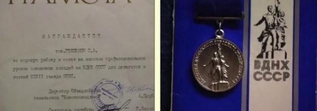 В 1982 году Сергей окончил Тимирязевскую сельскохозяйственную академию и стал заниматься коневодством, за что даже был награжден серебряной медалью ВДНХ СССР.