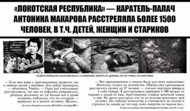Всего жертвами Антонины Макаровой стали около 1500 человек.