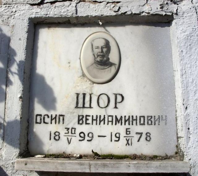 В 1979 году Остап Шор умер. Похоронен в Москве на Востряковском кладбище. Такова судьба этого человека, ставшего прототипом одного из самых популярных литературных персонажей.