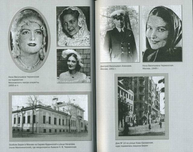 Поскольку Нина была красавицей, прекрасно пела, то закономерно, что на одном из прослушиваний ее отметил для себя Лаврентий Павлович, который входил в состав приемной комиссии центрального ансамбля НКВД.