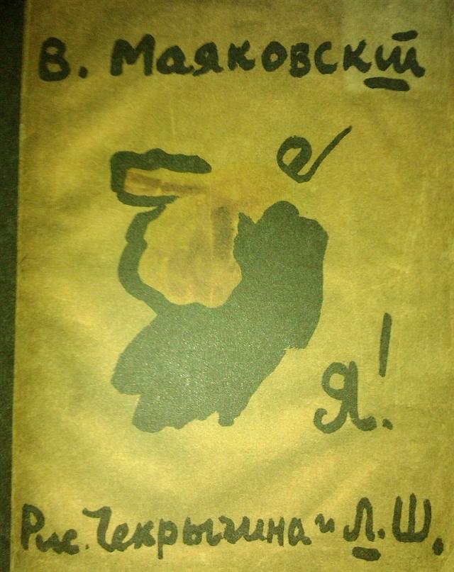 """В 1913 году вышел первый сборник Маяковского """"Я"""" (цикл из четырех стихотворений). Он был написан от руки, снабжен рисунками Василия Чекрыгина и Льва Жегина и размножен литографическим способом в количестве 300 экземпляров."""