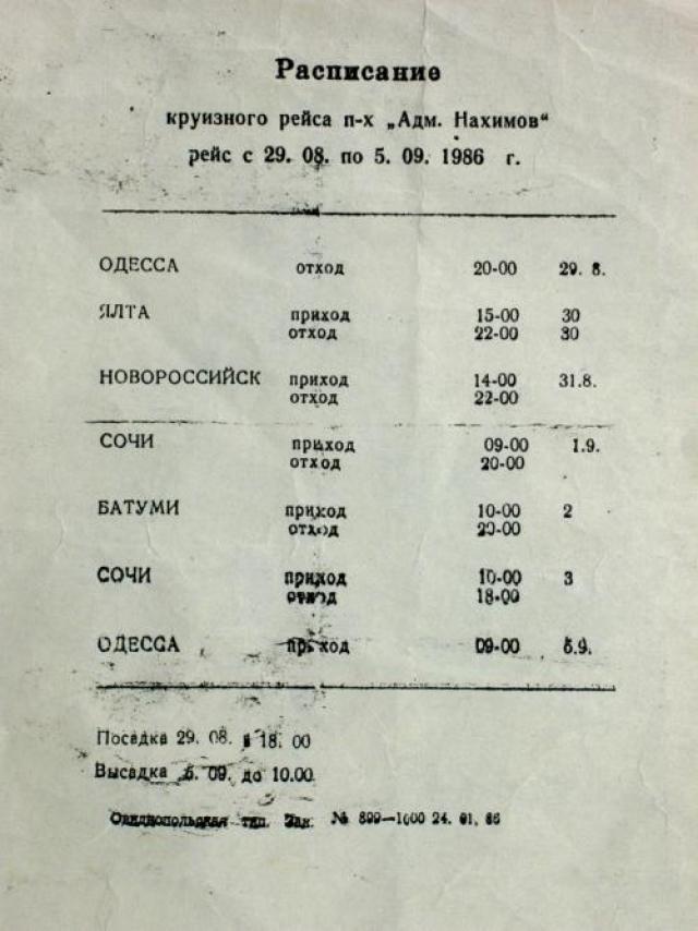 """К моменту происшествия большинство команды """"Нахимова"""" составляли """"штрафники"""" - невыездные, либо лишенные загранвизы за ту или иную провинность: мелкую контрабанду, """"аморалку"""", исключение из партии."""