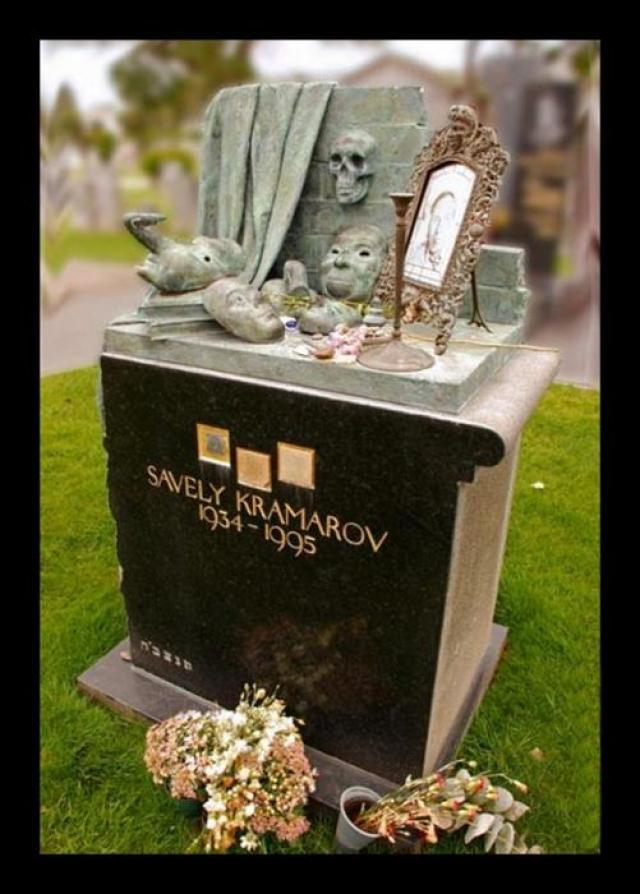 Савелия Крамарова похоронили на еврейском мемориальном кладбище в Сан-Франциско, название которого переводится как Холмы забвения.