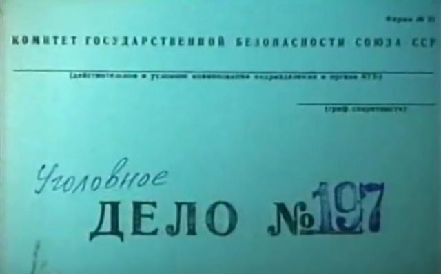 Через три месяца тщательного расследования по обвинению в организации взрывов были арестованы Затикян (организатор взрыва), Степанян и Багдасарян (непосредственные исполнители).