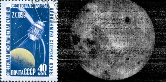 Первое фото невидимой стороны Луны сделано 7 октября 1959 года советской межпланетной станцией Луна-3, а чтобы увековечить это событие была выпущена почтовая марка.