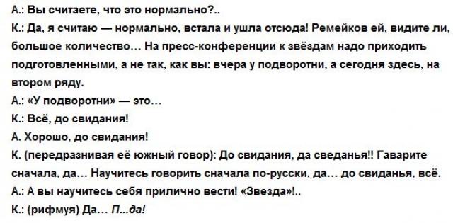 Когда журналистка вышла из зала, ее схватили телохранители Киркорова. Они отобрали у Ароян фотоаппарат и диктофон и вывели технику из строя.