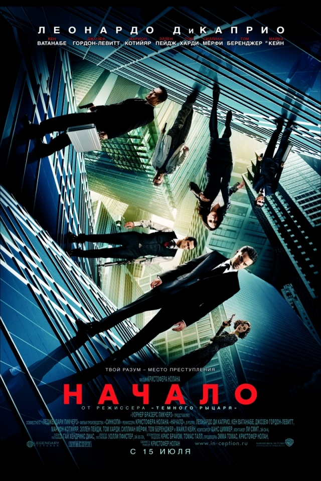 """Откуда российские прокатчики взяли идею назвать фильм """"Начало"""" - на известно, поскольку и по смыслу оно мало подходит."""
