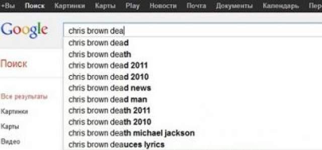 Комментарии быстро убрали, однако слух о смерти Криса Брауна уже пошел гулять по интернету.