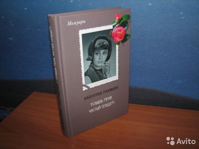 """Валентина Малявина была освобождена по горбачевской амнистии 1987 года и позже выпустила удивительную книгу-исповедь """"Услышь меня, чистый сердцем"""", в которой живописала свой тюремный быт, судебные мытарства и эпизоды из прошлой """"вольной"""" жизни, включая тот роковой вечер."""