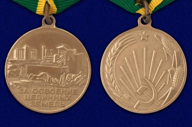 """Первой полученной Гагариным после космического полета наградой стала медаль """"За освоение целинных земель"""": ее вручили сразу после посадки подобравшего его вертолета. Впоследствии и другим космонавтам при посадке стали вручать аналогичную медаль."""