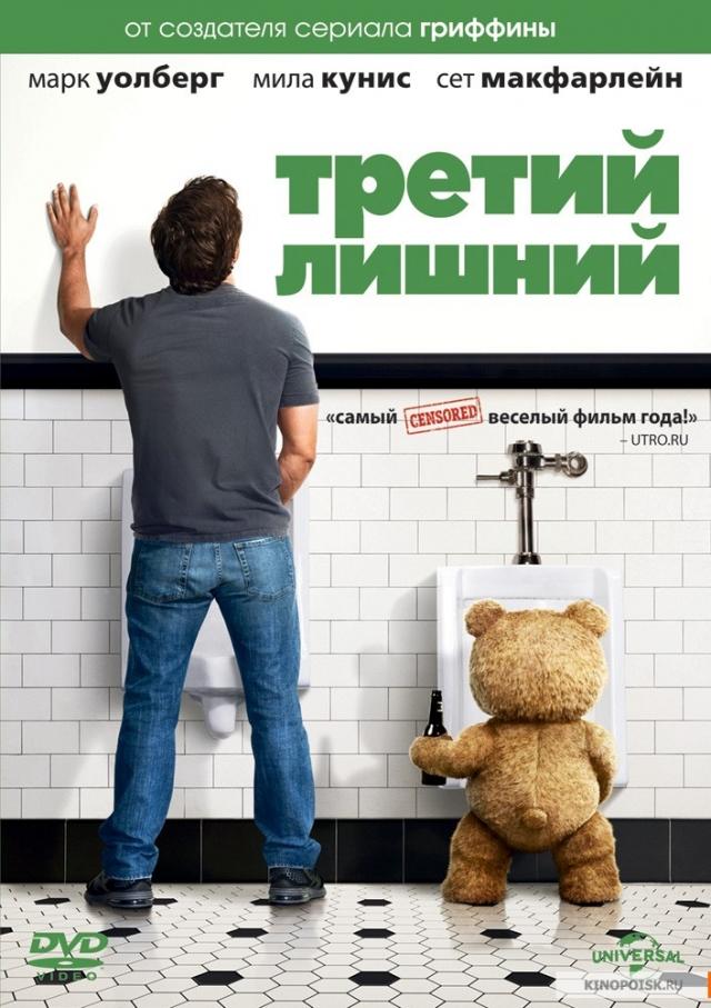 В России же прокатчики, видимо, снова решили намекнуть на сюжет, предложив свое название.