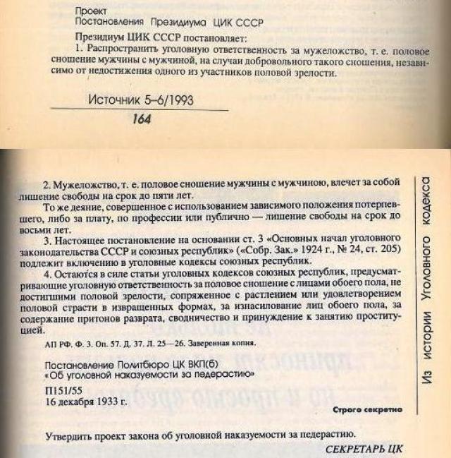 """7 марта 1934 года была принята статья 121 Уголовного кодекса РСФСР, согласно которой мужеложство каралось лишением свободы на срок до 5 лет, а """"в случае применения физического насилия или его угроз, или в отношении несовершеннолетнего, или с использованием зависимого положения потерпевшего – до 8 лет""""."""