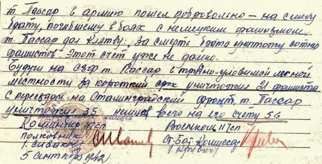 Посмертно Максим Пассар был награжден орденом Красного Знамени.