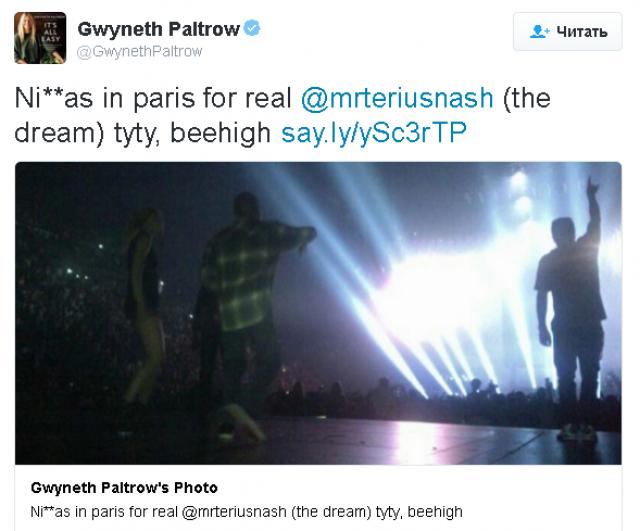 """Гвинет Пэлтроу. В 2012 году актриса """"отрывалась"""" во Франции на выступлении рэпера Jay-Z, вдохновившись которым, опубликовала в Twitter фото с подписью: """"Вот уж действительно - Ниггеры в Париже!""""."""
