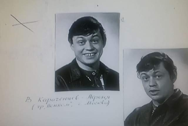 Караченцов на эту роль утвержден не был, поскольку ассистентка режиссера, увидев пробы Николая Петровича, заявила, что актёру придётся делать накладку на зубы, поскольку такой улыбкой такую девушку, как Катя Снегирева, не очаруешь.