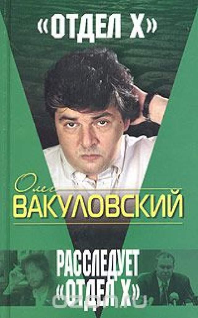 В 2009 году Вакуловский скончался на 49-м году жизни. У него остались дочь Юлия и жена Наталья.