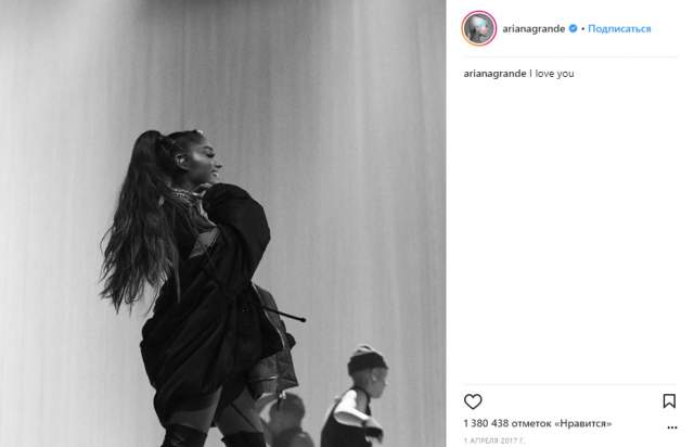 Ее сценический образ находится в стадии формирования, а подписчики аккаунта принимают в нем живейшее участие. Ариана часто публикует коллажи на себя саму, которые ей присылают подписчики, а также короткие видео и фото с концертов.