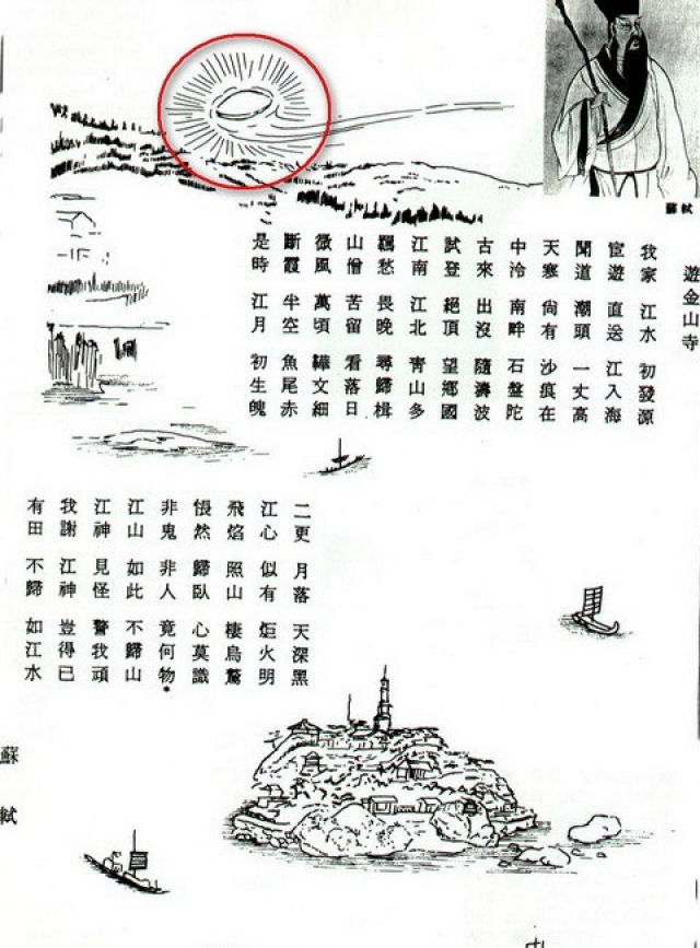Сияющий объект, оставляющий за собой след в небе, на китайских рисунках.