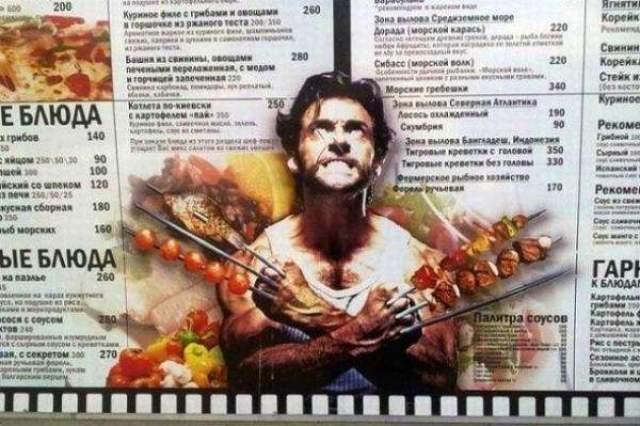 А вот Хью Джекман , сам того не ведая, рекламирует шашлык в одном из российских заведений.